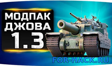 Моды для world of tanks wotspeak modpack
